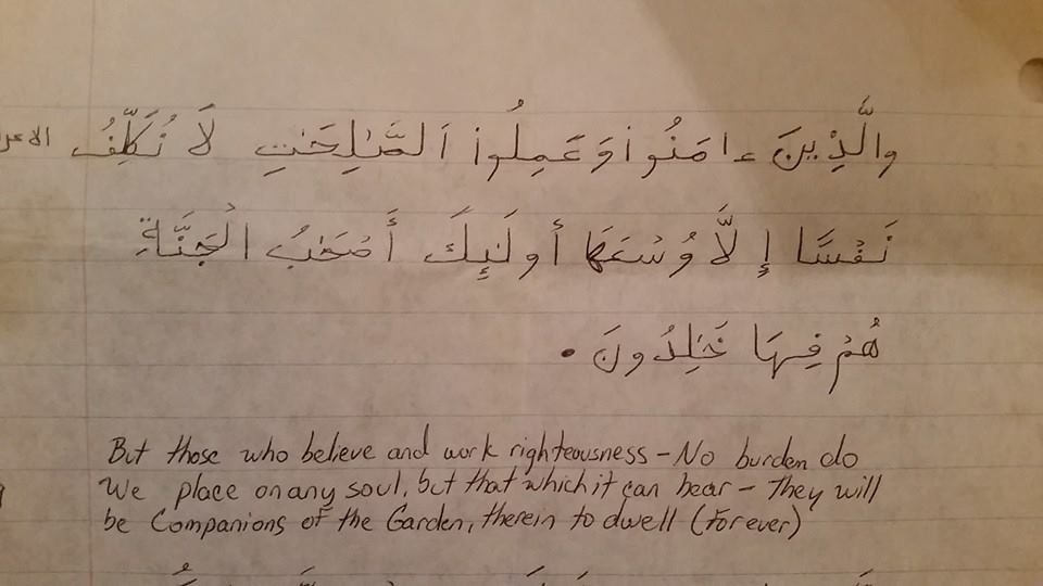 From a letter in which Adnan quotes several Quran passages in response to our (me and my family) concerns and pain for him. This passage is a well-known one that many Muslims know, that God does not place any burden on a soul that it cannot bear.